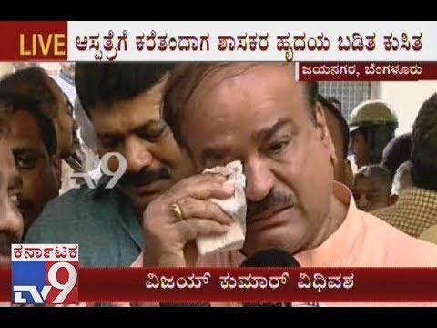 Jayanagar BJP Candidate Vijay Kumar Died | Ananth Kumar Break out in Tears