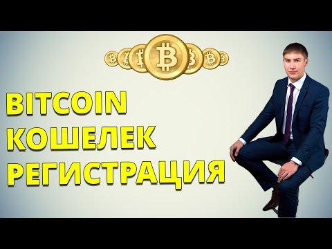 Как создать биткоин кошелек  Bitcoin