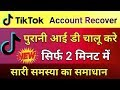 How To Recover old Tik Tok Account   How To Reset, forgot Password,  Tik Tok in Hindi
