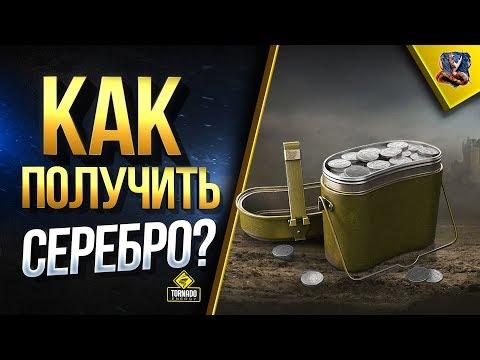 Как быстро нафармить серебро в world of tanks