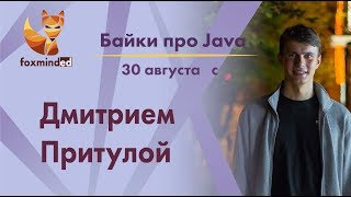 Байки про Java. Android edition. Дмитрий Притула