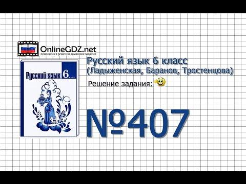 Задание № 407 — Русский язык 6 класс (Ладыженская, Баранов, Тростенцова)