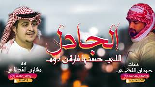 Gambar cover شيلة الجادل اللي حسنها فارقن دوم | كلمات حمدان الفضلي | اداء مشاري الفضلي