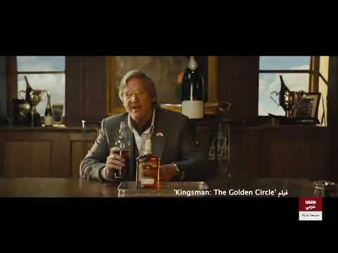 لقاء مع Jeff Bridges و Colin Firth حول فيلم Kingsman لسينما بديلة.  - 17:22-2018 / 3 / 23