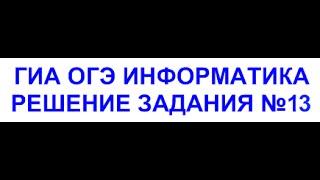 ГИА ОГЭ информатика - Решение задания номер 13