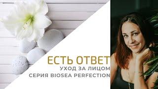 Уход за лицом в домашних условиях Серия Biosea PERFECTION