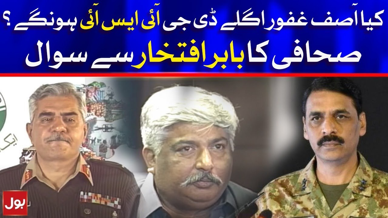 Asif Ghafoor will be the Next DG ISPR?