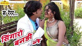 New Dj Rajasthani Song 2018 - घोड़ी चढ़ बनडो आयो | Shadi Banna Song | Marwadi DJ Song | Full Hd Video