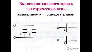 видео Как работает конденсатор