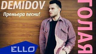 DEMIDOV - Голая / Премьера песни