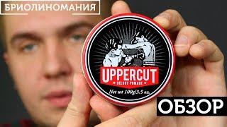 Uppercut Deluxe Pomade: Обзор помады для волос на водной основе - Видео от Бриолиномания