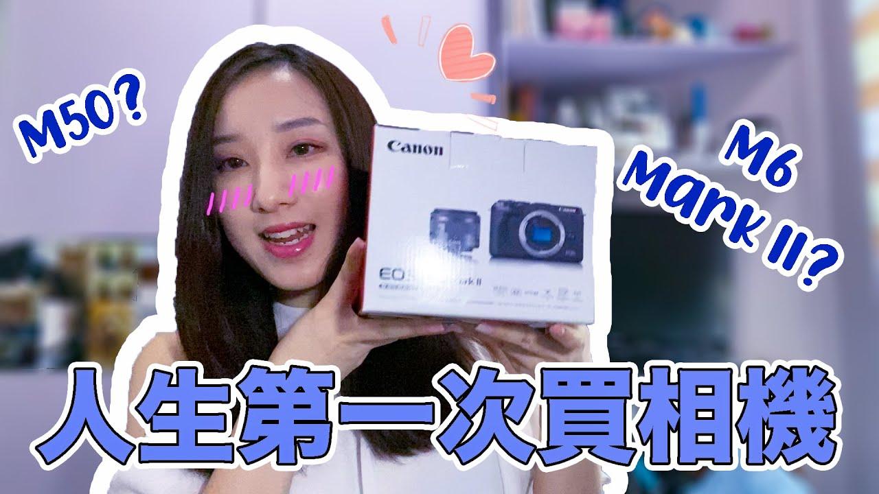 【開箱】 新手買相機,買Canon M6 Mark II而沒有選擇拍vlog神器Canon M50是因為有M50竟然有致命缺點?+ 不專業實測 ...