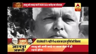 14 years of jail in Fodder Scam Case has brought end of political career from Lalu Yadav