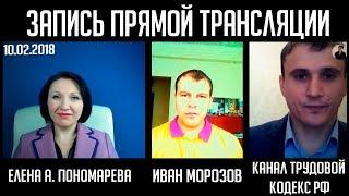 Запись прямой трансляции канала Трудовой кодекс РФ от 10.02.2018