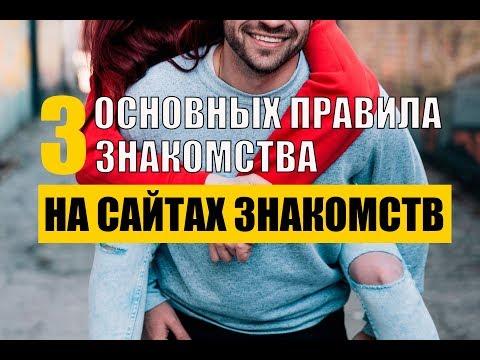 3 правила знакомства на сайтах знакомств