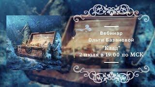"""Вебинар по живописи от Ольги Базановой - """"Клад"""""""