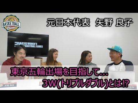 元バスケットボール女子日本代表 矢野良子「東京五輪出場を目指して」第13回BASKETBALL DINER後編