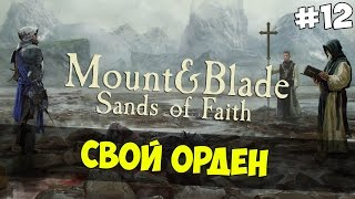 Mount and Blade: Sands of Faith - СВОЙ ОРДЕН! #12