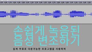 녹음된 음성 변조 하는방법 쉽게 다운가능한 무료프로그램…