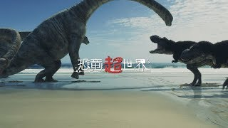 【恐竜CG】食うか食われるか、史上最強の恐竜はこれだ!【NHK恐竜超世界2019】Japanese dinosaurs CG