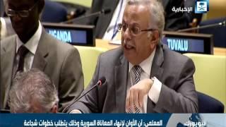 الجمعية العامة للأمم المتحدة تعقد اجتماعا لمناقشة الأزمة السورية