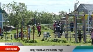 В Оксино ремонты образовательных учреждений завершат к 20 августа