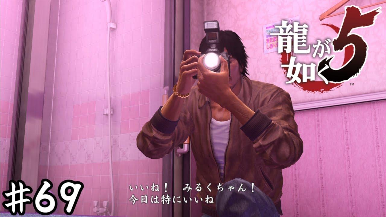 元プロ野球選手、所持金は217円【龍が如く5】#69