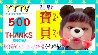 ♬69【6歲童翻唱】《寶貝》張懸~500 訂閱感謝 觀眾點播歌曲【好玩軟體#10】SNOW變臉APPアプリ (歌詞附注音:pinyin ピンイン)YYTV/許洋洋愛唱歌]