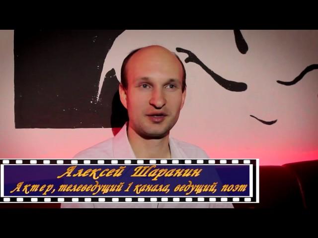 Смотреть видео Беседа с Алексеем Шараниным