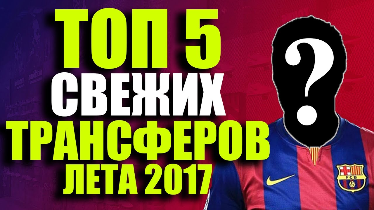 НОВЫЕ ТРАНСФЕРЫ ЛЕТА 2017 | БАРСЕЛОНА ПОДПИСАЛА НОВУЮ ЗВЕЗДУ!