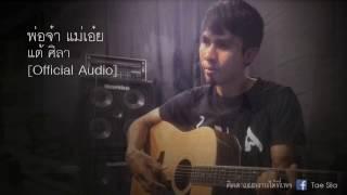 พ่อจ๋า แม่เอ๋ย - แต้ ศิลา Tae Sila [Official Audio]
