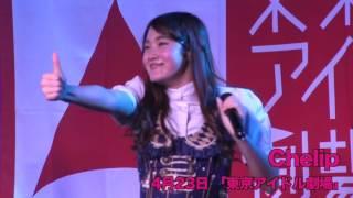 Chelip 東京アイドル劇場 TOKYO IDOL GEKIJO 2016.04.23 http://www.tok...