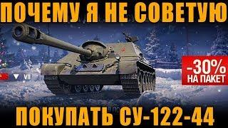 пОЧЕМУ Я НЕ СОВЕТУЮ ПОКУПАТЬ СУ-122-44 ДЛЯ ФАРМА  World of Tanks