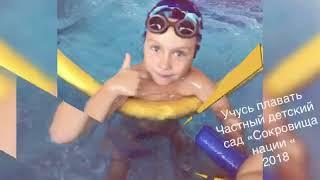 Учусь плавать. Занятие обучению плаванию детей от 3лет. Частный детский сад «Сокровища Нации».