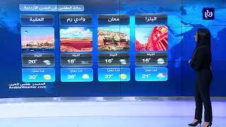 النشرة الجوية الأردنية من رؤيا 17-10-2018