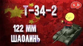 В WOT Blitz - це Т-34-2 ''122 ММ Шаолінь'' - Світ Танків Blitz (WoTB)