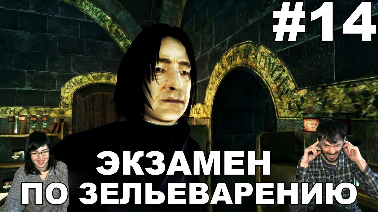 Гарри Поттер и Орден Феникса прохождение │ЭКЗАМЕН ПО ...