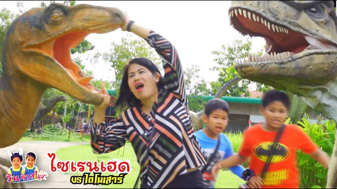 Siren Head vs ไดโนเสาร์ เปรตหัวลำโพงบุก ไทม์แมชชีนย้อนเวลาไดโนเสาร์ imoo Watch Phone - วินริวสไมล์