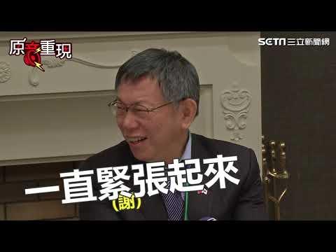 柯文哲嗆蔡英文「親美抗中」 謝長廷:不贊成│政常發揮