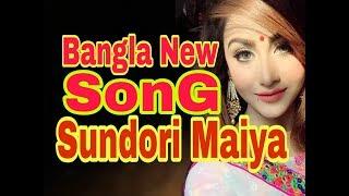 Sundori Maiya | Bangla New Song 2018 | Fazlamir Boss
