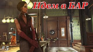 Dishonored Death Of The Outsider - Бар - Контракты - Пропавший брат