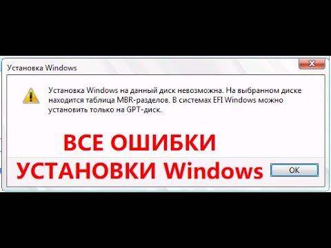 🛑 Установка Windows на данный диск невозможна