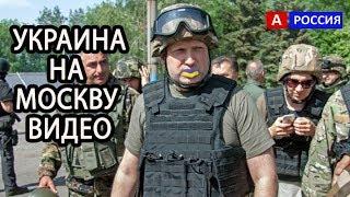 Украина сегодня нападет на Москву через Донбас Турчинов командует видео