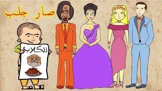 فشلت العروس مع اهل العريس اكلو طعام كلاب #حيدر ومريم