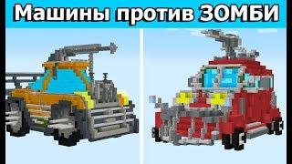 МАШИНЫ ДЛЯ ЗОМБИ АПОКАЛИПСИСА В МАЙНКРАФТ!  3000 рублей за постройку! Битва строителей!