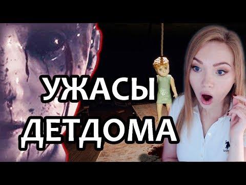 УЖАСЫ ДЕТДОМА /ХОРРОР/ PALMYRA ORPHANAGE - прохождение на стриме