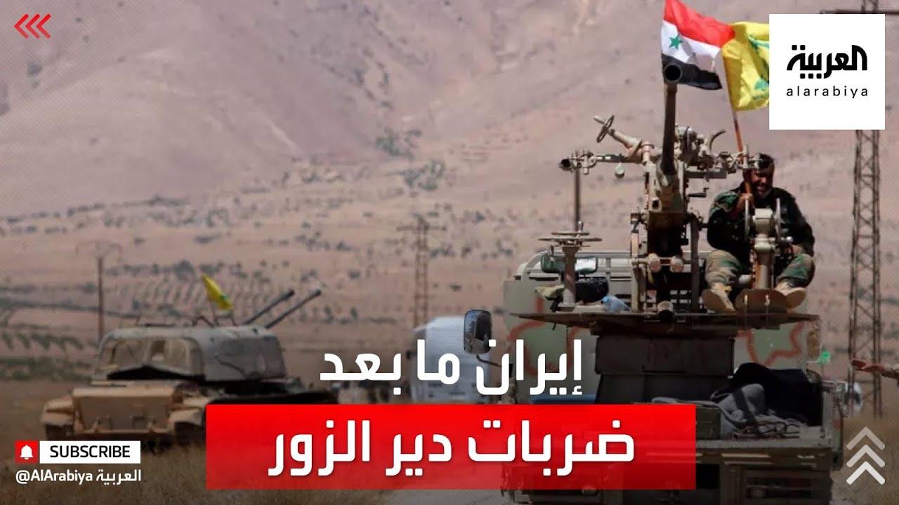 إيران أمرت الميليشيات التابعة بعدم الرد على الغارة الأميركية  - نشر قبل 1 ساعة