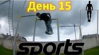 Спорт | #83 Выходы силы 30 дней подряд, день 15!