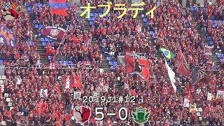 オブラディ 2019J1第12節 鹿島 5-0 松本(Kashima Antlers)