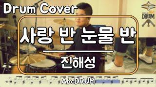 [사랑 반 눈물 반]진해성-드럼(연주,악보,드럼커버,Drum Cover,듣기);AbcDRUM